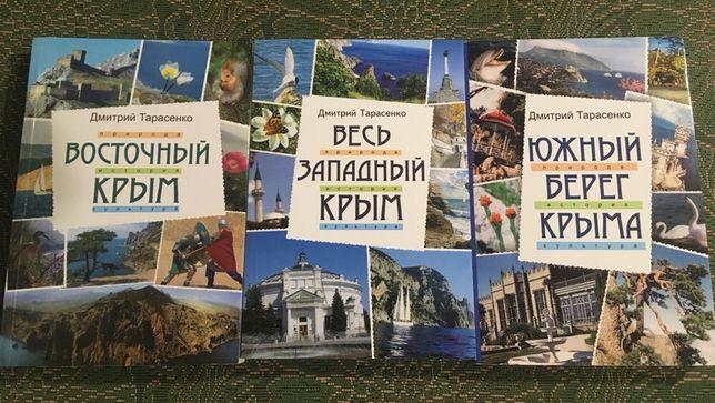 Книги Тарасенко. Крым. Комплект 3 тома.