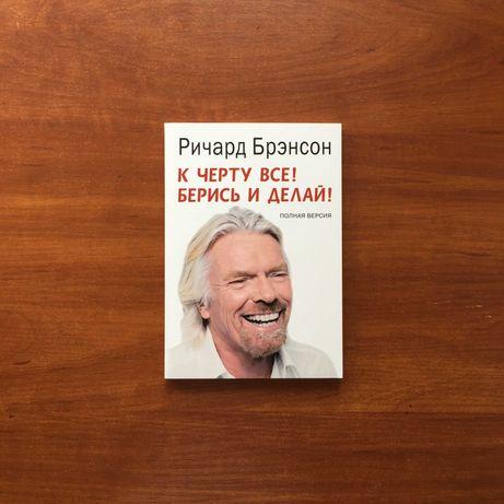 Книга Ричард Брэнсон К черту все, берись и делай психология мотивация