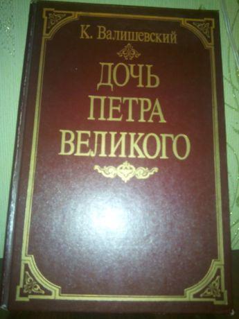 Дочь Петра Великого Книга