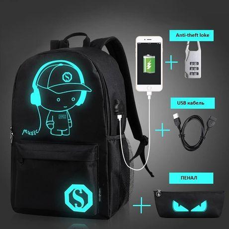 Светящийся рюкзаки для подростков!