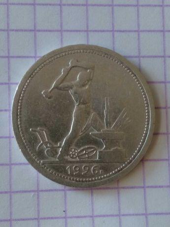 Полтинник 50 копеек 1926 серебро, отличный, широкий кант, СССР