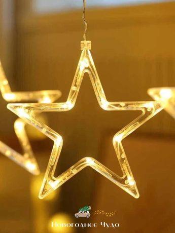 Гирлянда.герлянда новогодняя.герлянда звезда