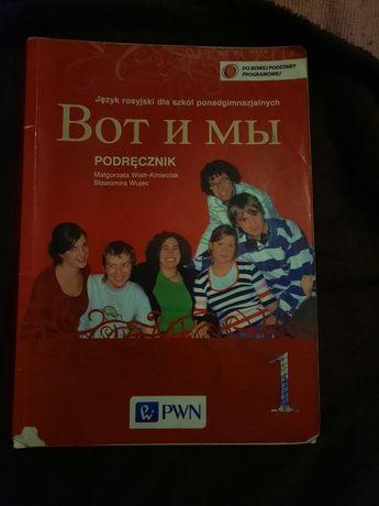 Podręcznik rosyjski wot i my 1