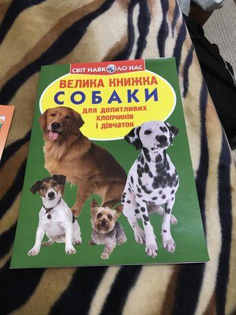 Журналы про домашних животных