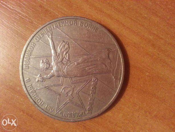 1 рубль СССР 1975 год 30 лет победы в ВОВ