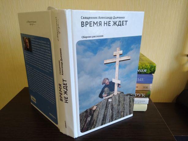 Православная книга Время не ждет священник Александр Дьяченко