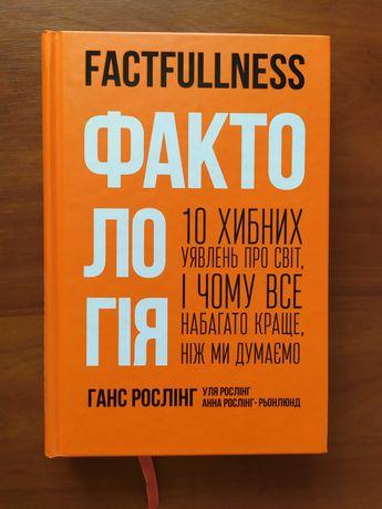 Книжка. Фактологія. 10 хибних уявлень про світ...