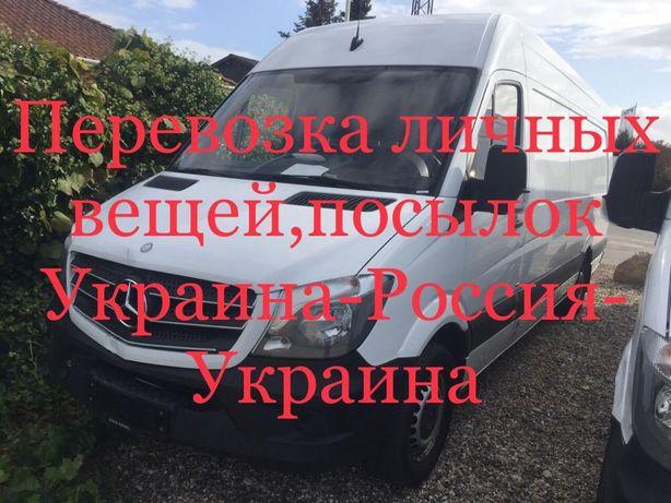 Перевозка личных вещей.Домашние переезды из Украины в Россию,из России