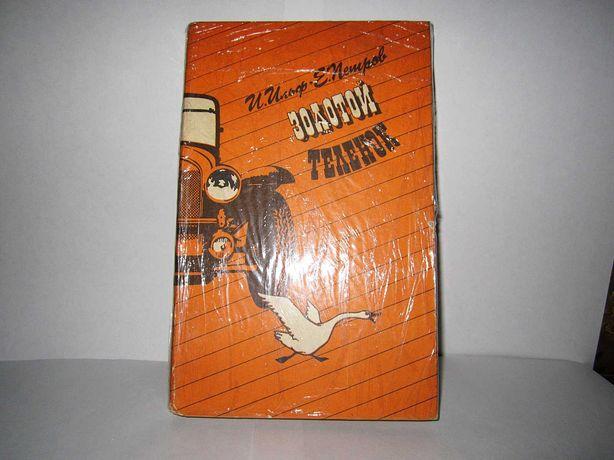 Книга Ильф и Петров Двенадцать стульев и Золотой теленок