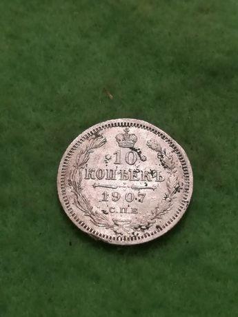 Серебряная монета 10 копеек 1907 года
