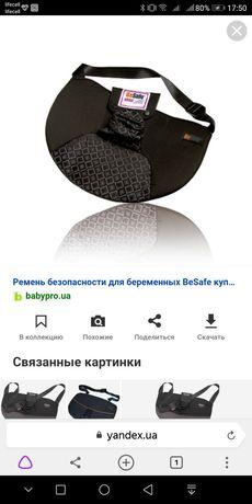 BeSafe ремень для беременных