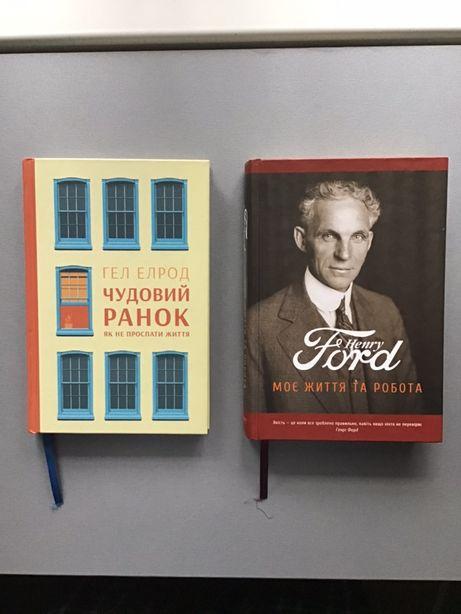 Книги Гел Елрод «Чудовий ранок» та Генрі Форд «Моє життя та робота»