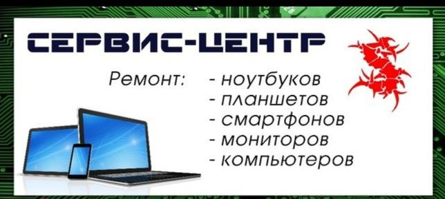 Ремонт ноутбуков,планшетов,смартфонов,LED-LCD телевизоров!