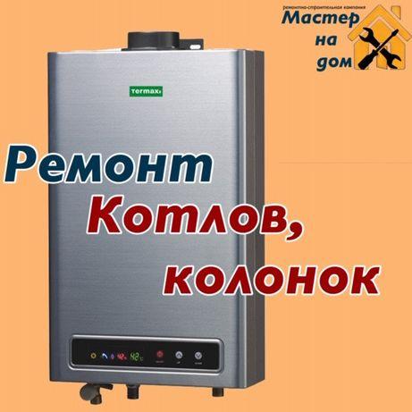 Ремонт и обслуживание газовых котлов, колонок .