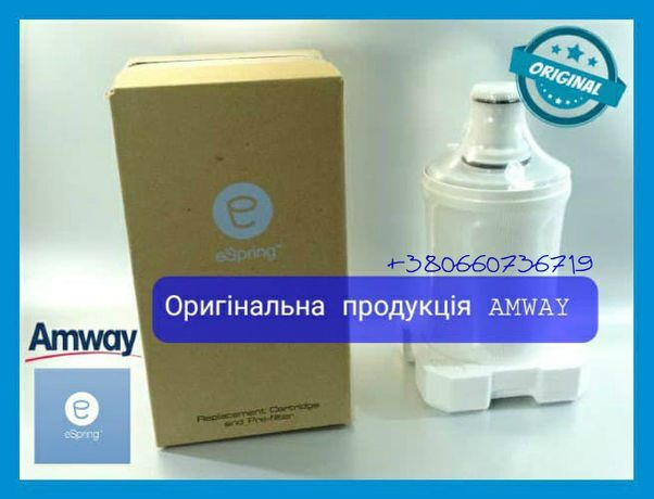 Картридж Амвей eSpring фильтр Amway Львів Фільтр для води