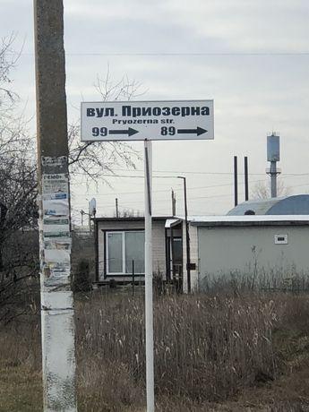 Продам земельный участок в пгт.Лазурное