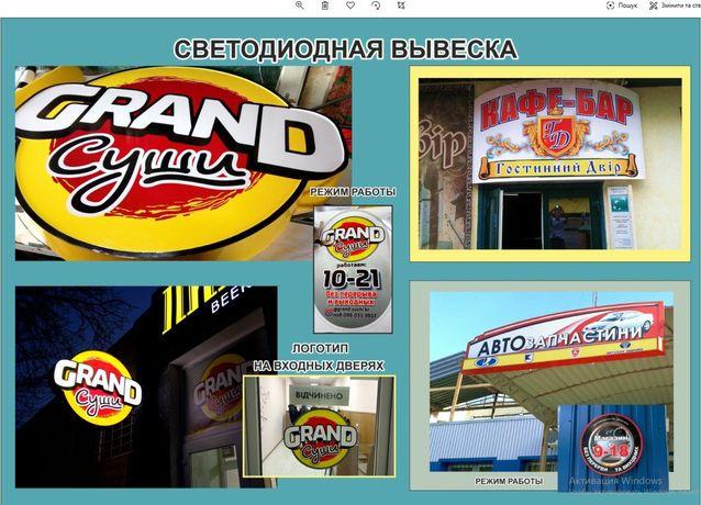 Вывески,Реклама,наружная реклама,тротуарка,баннер,дизайн итерьера