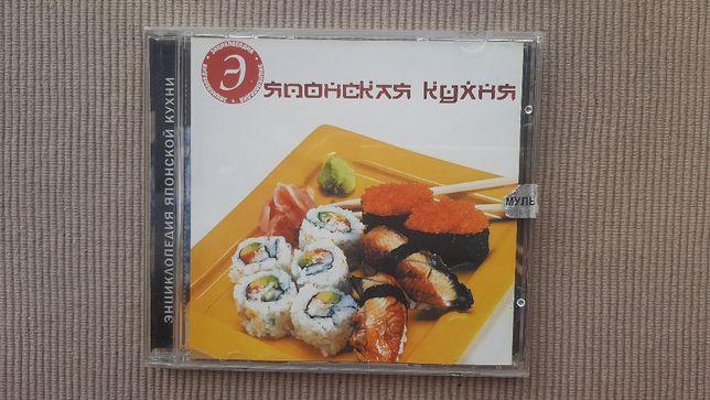 """cd диски на pc """"Энциклопедия японской кухни"""""""
