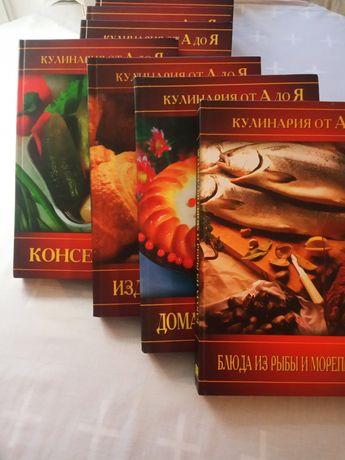 """Серия книг """"Кулинария от А до Я"""""""