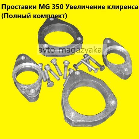Проставки для увеличения клиренса Morris Garages MG-3 2011-