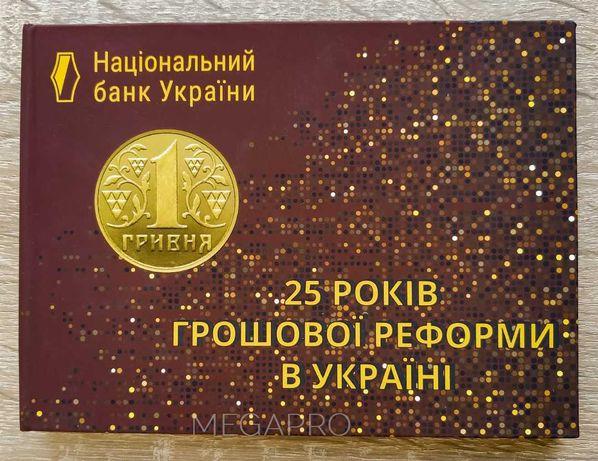 """Набір 2021 """"25 років грошової реформи в Україні"""" / Годовой набор 2021"""