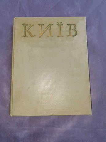 """Книга """"Історія міст і сіл УРСР. Київ"""