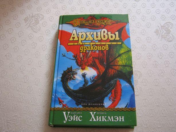 """Книга Маргарет Уэйс """"Архивы драконов"""" серии """"DragonLance"""""""