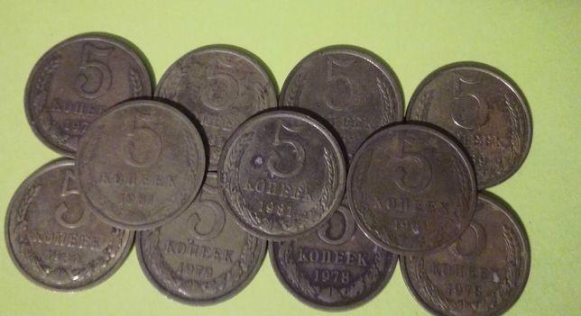 Stare monety radzieckie. 5 kopiejek.