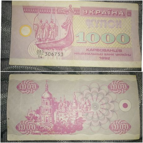 1000 карбованців 1992 года, 1 карбованець 1991 года