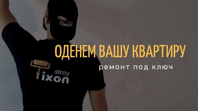 +РЕМОНТ  КВАРТИРЫ под Ключь!!!