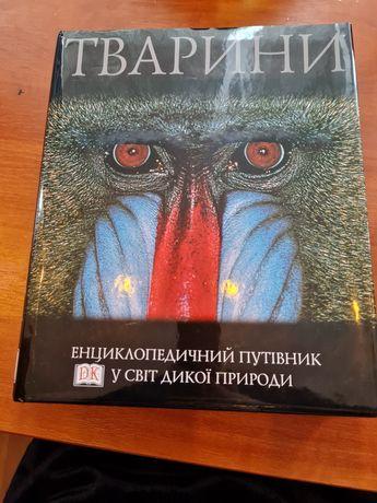 Енцыклопедия ТВАРИНИ