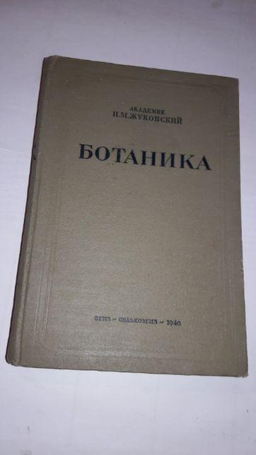 Природа СССР цветоводство и ботаника 1928 года редкая книга