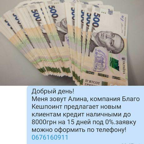 Кредит наличными под 0% до 20000грн только паспорт и инн