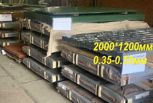 Профнастил некондиция (0.30 мм -0.55 мм) Доставка бесплатно ,рассрочка