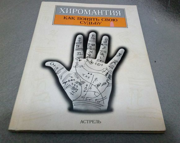 Книга Хиромантия Как понять свою судьбу
