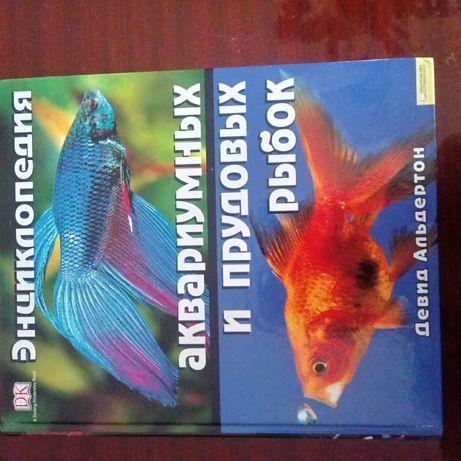 Енциклопедія акваріумних та річкових рибок