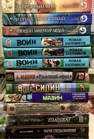 Фантастика, эддингс, Кард, Волосатый, Корнеев, Орлов, Панов, Саган, Кл