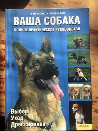 Книга Ваша Собака