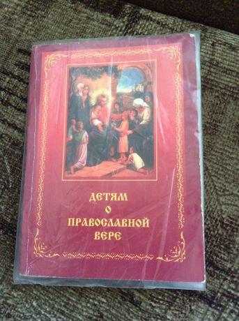 Детям о православной вере книга