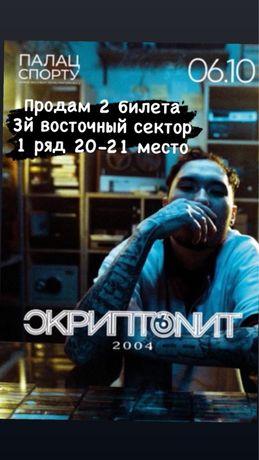Продам билеты на концерт Скриптонита 06.09