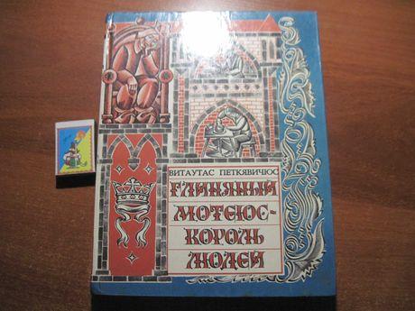 Петкявичюс В. Глиняный Мотеюс - король людей. Вильнюс: Вага. 1983
