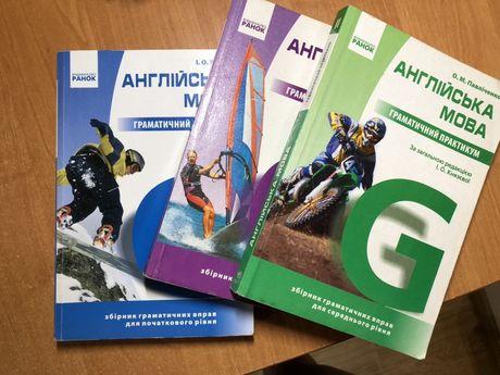 Павліченко, Князєва Книги з англійської мови
