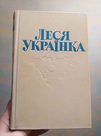 Леся Українка , поетичні твори.