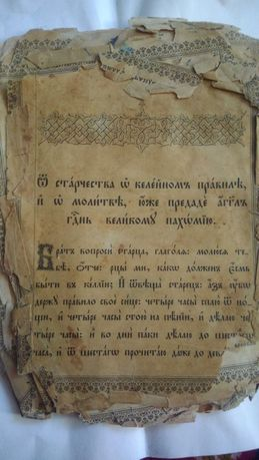 Старые религиозные книги