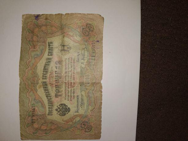 Банкнота 3 рубля 1905г