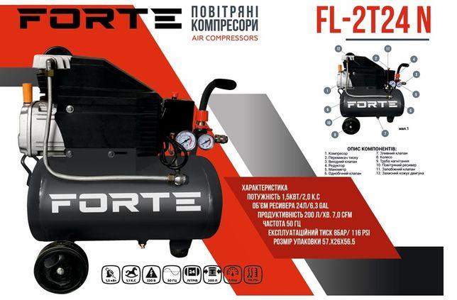 Компрессор Forte FL-2T24N! 200 л/мин, качество Профи! Хорошая цена!