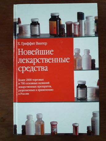 Винтер Х. Гриффит Новейшие лекарственные средства