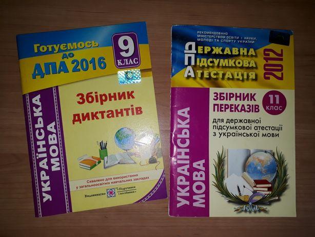 Українська мова ДПА 9 клас, 11 клас