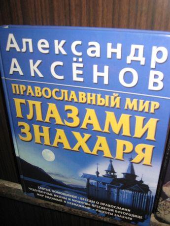 """Аксенов А. """"Православный мир глазами знахаря"""""""