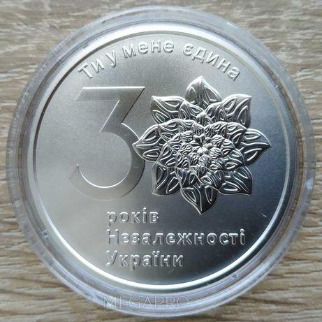 30 років незалежності України 1 гривня 2021